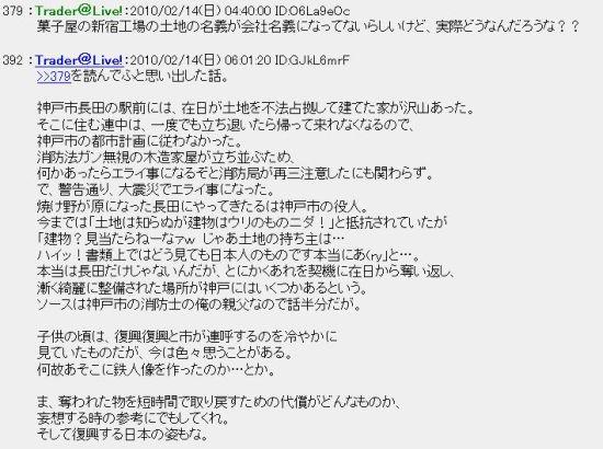 20100214nagata.jpg