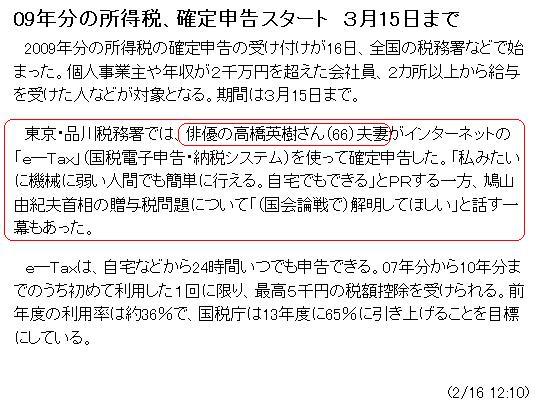 20100215TAKAHASHI.jpg