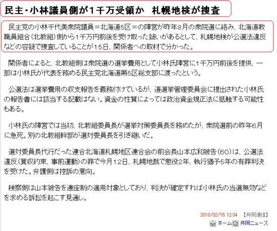 20100215kobayashi.jpg