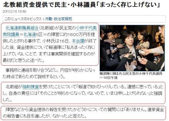 20100216KITAKOBAYASHI.jpg