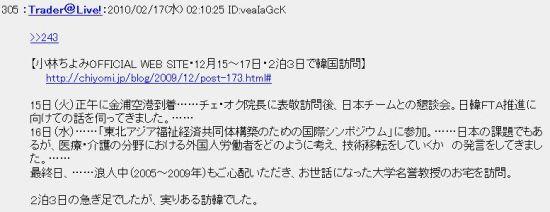 20100216KOBA2.jpg