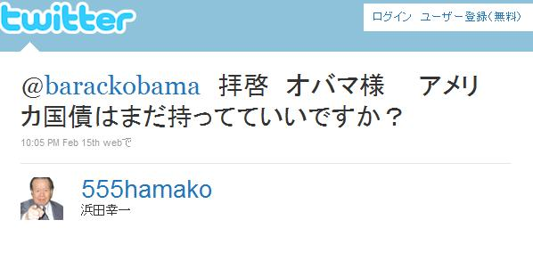 20100216hamako.jpg