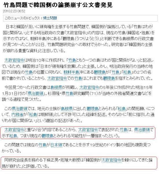 20100223takeshima1.jpg