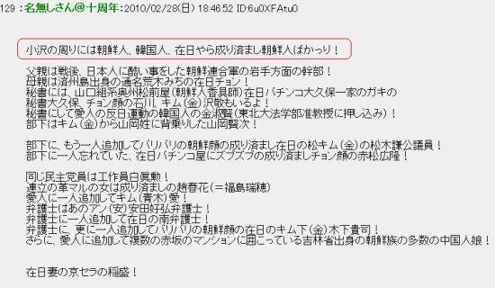 20100228OZAWA.jpg