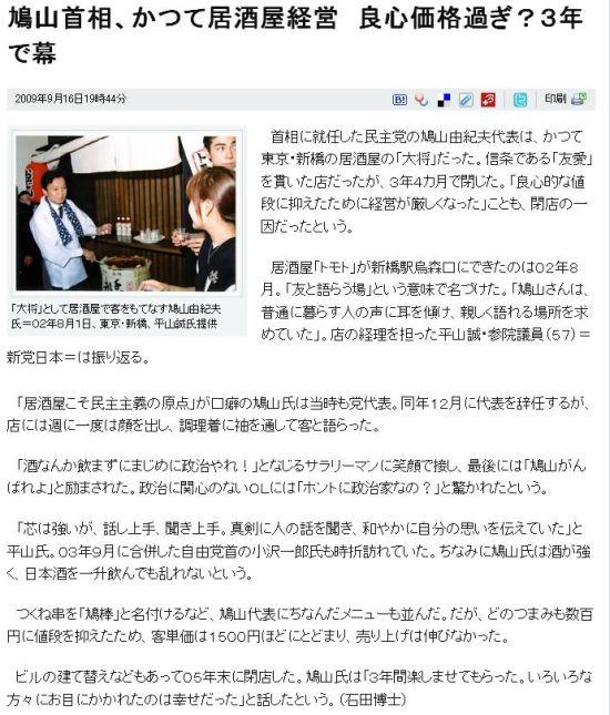 201002HATOIZAKAYA1.jpg