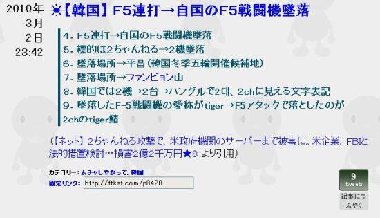 20100302F5.jpg