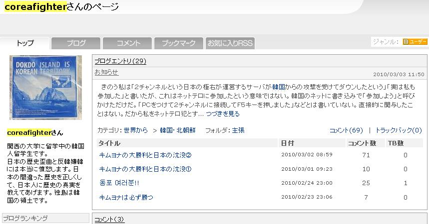 20100303COREAF1.jpg