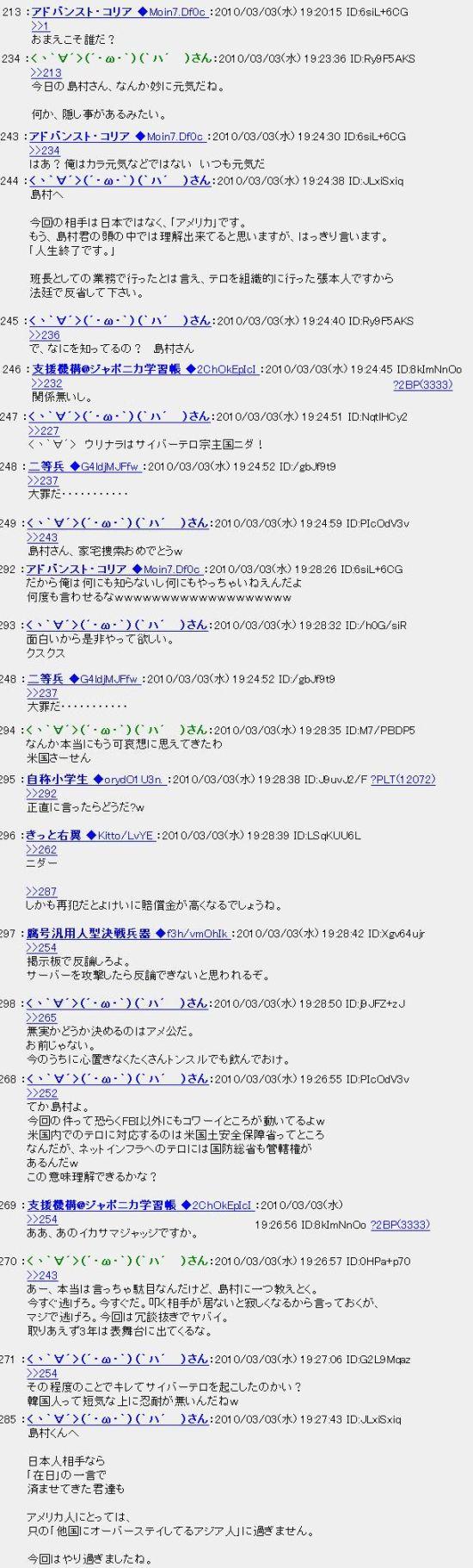 20100303SHIMQAMURA.jpg