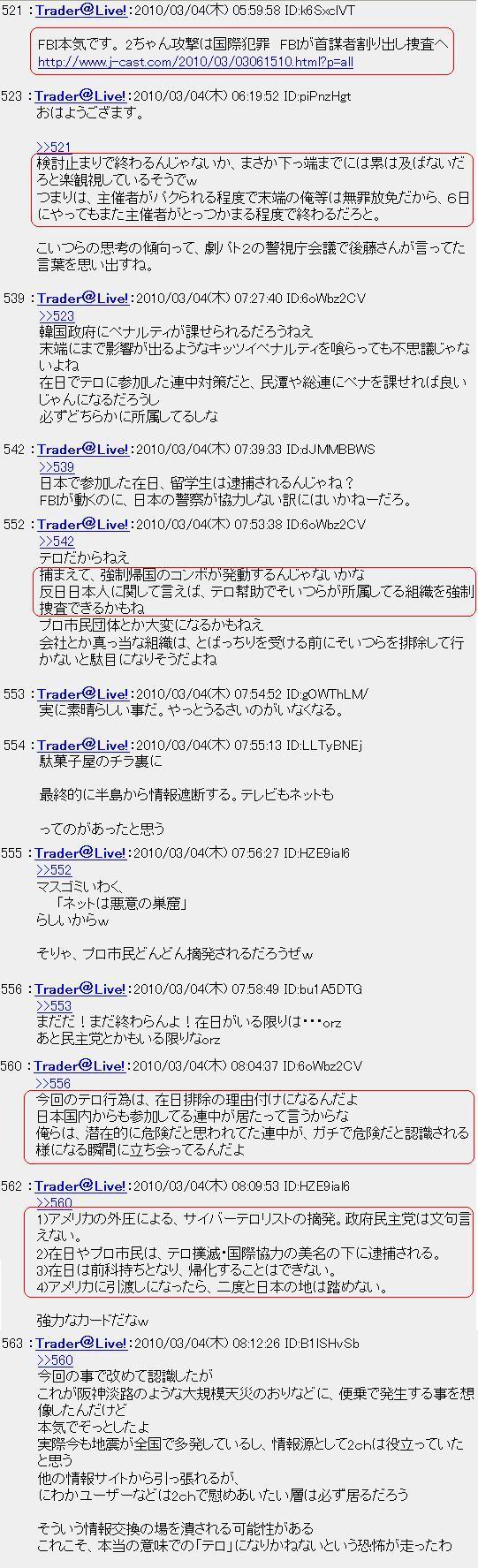 20100304FBI.jpg