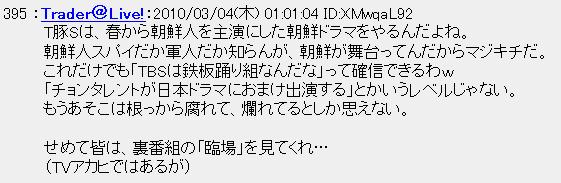 20100304TBS.jpg