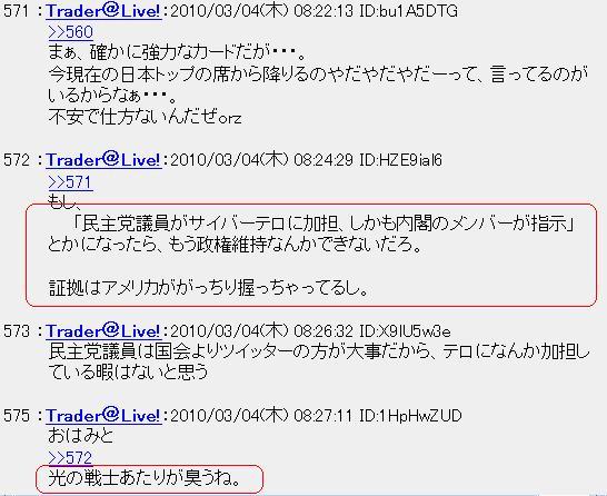 20100304TERO.jpg