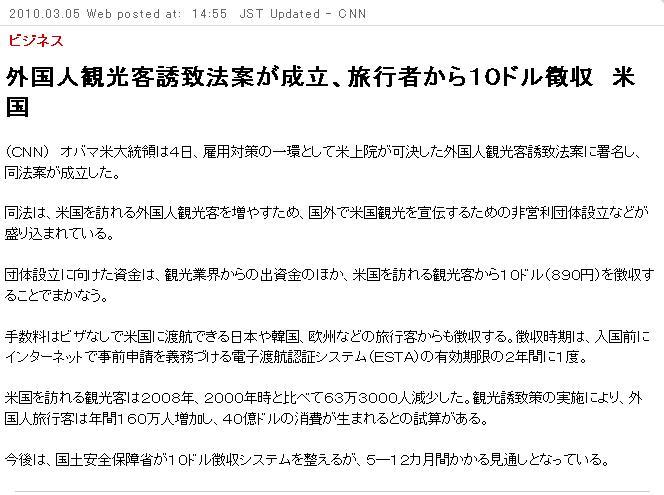 20100305gaijin.jpg