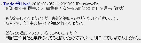20100306ozawa.jpg