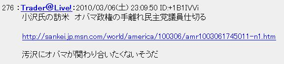 20100306ozawa2.jpg