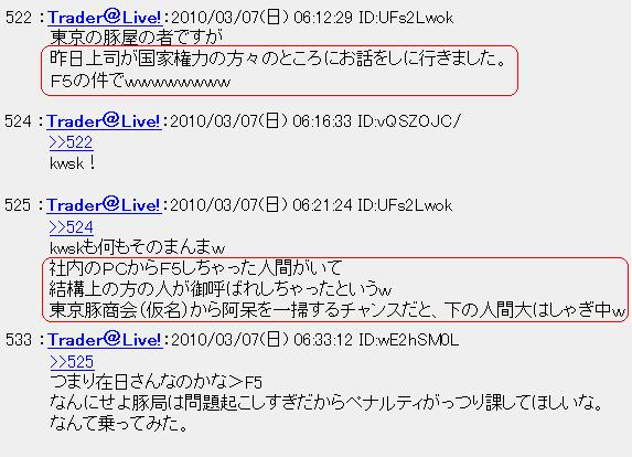 20100307tbs.jpg