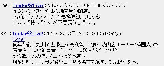20100307ya.jpg
