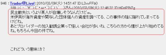 20100308min.jpg
