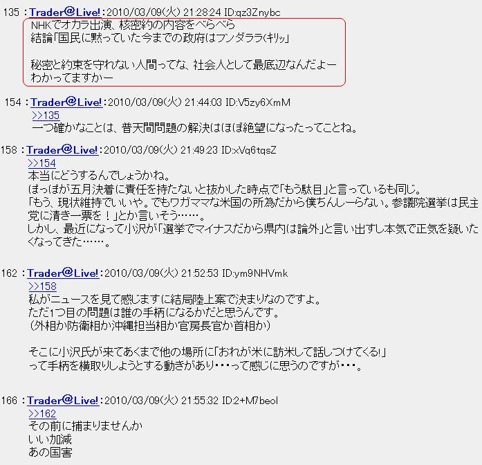 20100309okara.jpg