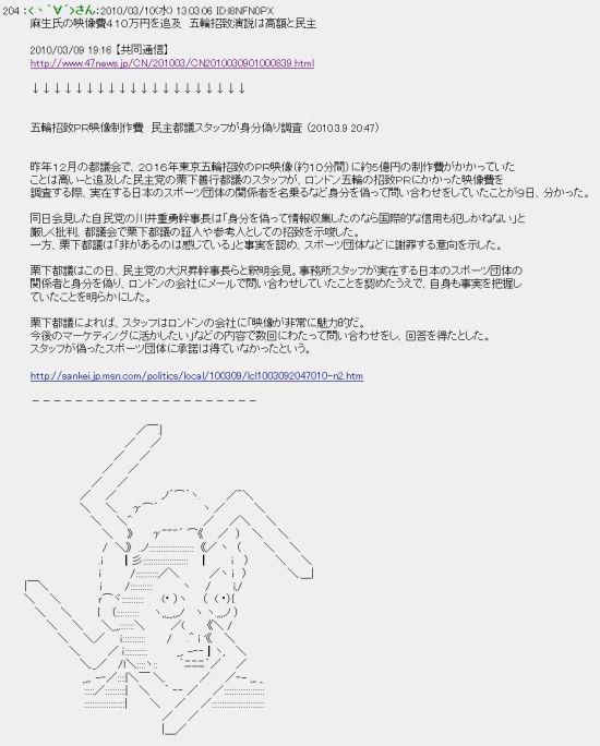 20100310minw.jpg