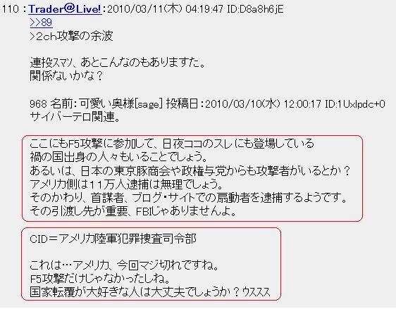 20100311chi2.jpg