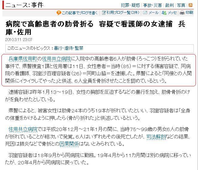 20100311kangoshi.jpg