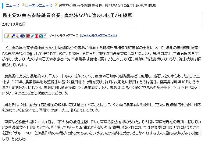 20100312koshiishi.jpg