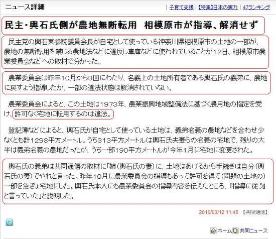 20100312koshiishi1.jpg
