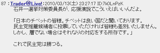20100313ishii.jpg