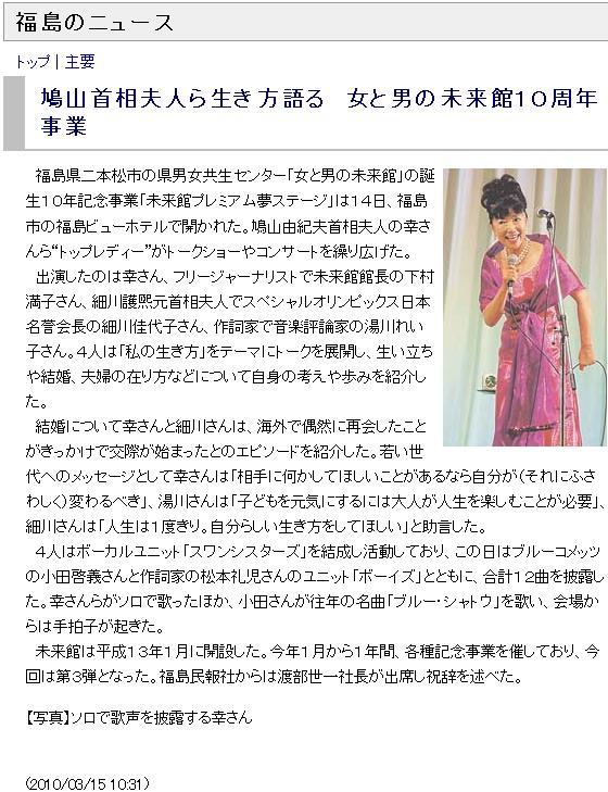 20100315miyuki.jpg