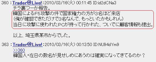 20100316f5.jpg