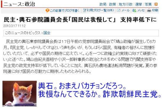 20100317koshiishi.jpg