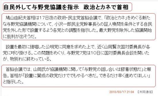 20100317yukimo1.jpg
