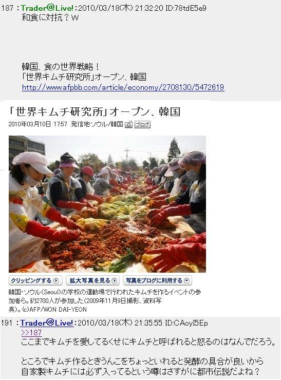 20100318kimuchi.jpg