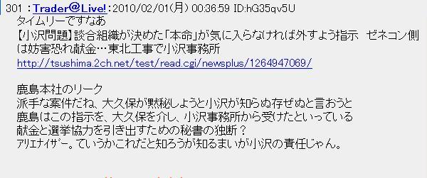 2010201OZAWA1.jpg