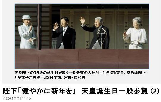 Emperor20091223008.jpg