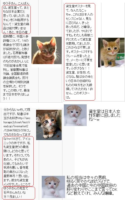 SHISEIDOCHONKIYOU1.jpg