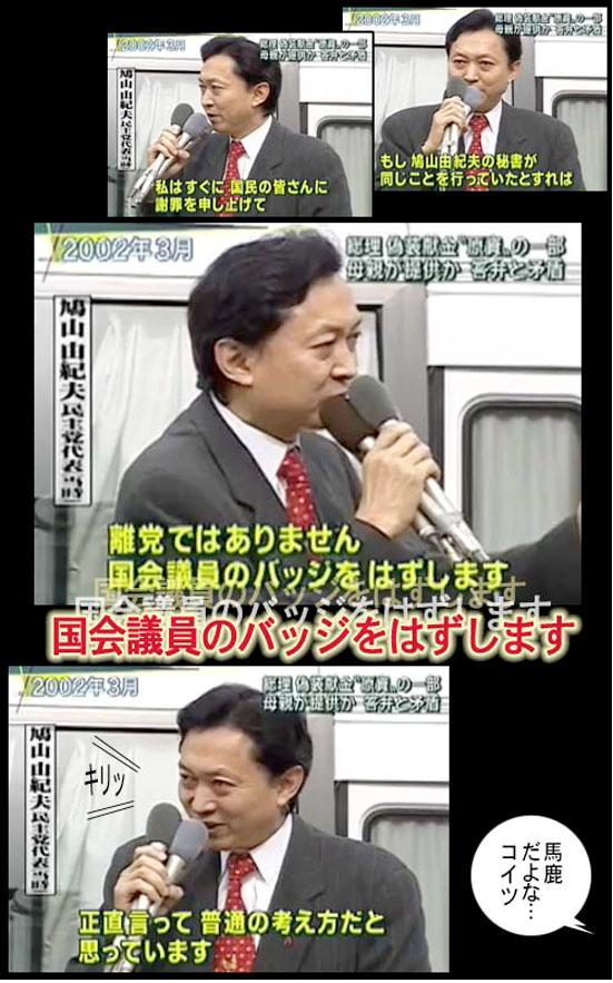 ahohato200203majikichi.jpg