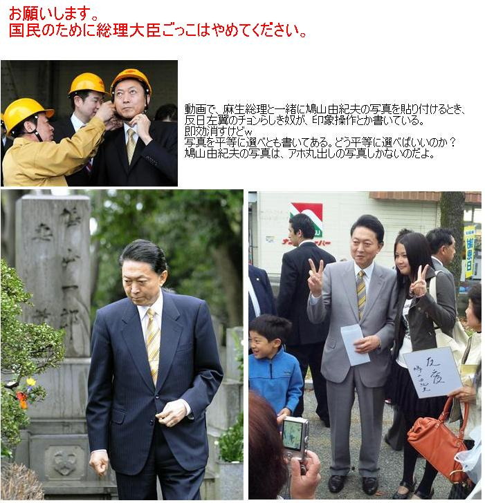 ahomarudashihatoyama2-10.jpg