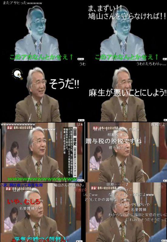 asahiyamadabakakisha.jpg