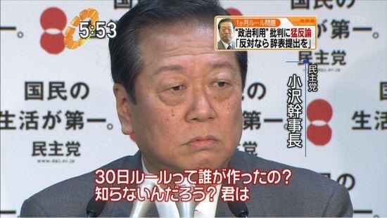 bakahatugenozawa20091214.jpg