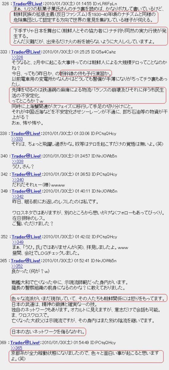 chonhaijyo20100130.jpg