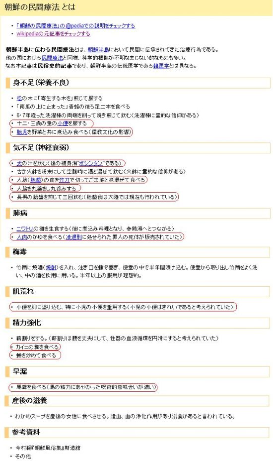 chonminkanriyouhou1.jpg