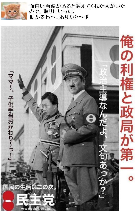 chonminsuseikenwozawatohato.jpg