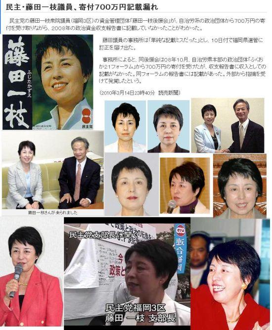 fujitakazuefusei201003.jpg