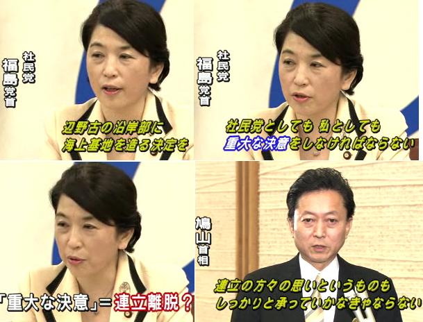 goodbyeshaminfukushimaw1.jpg