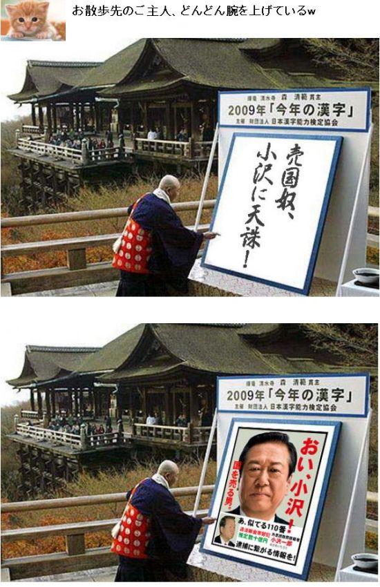 ichiroozawabaikokushimeitehai.jpg