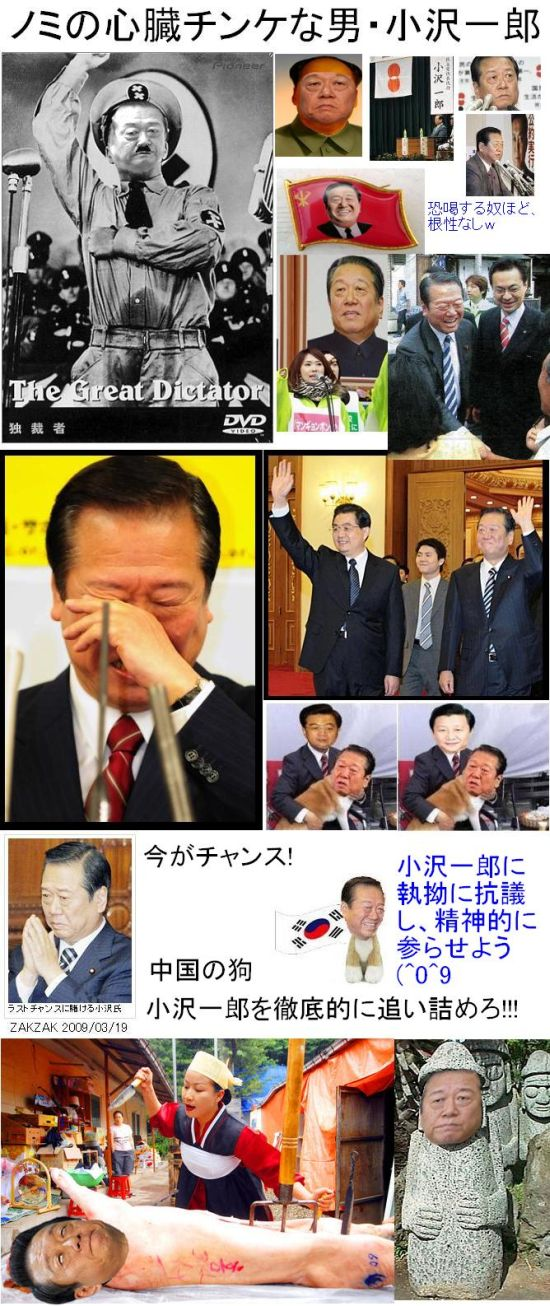 ichiroozawachikinyarowww1.jpg