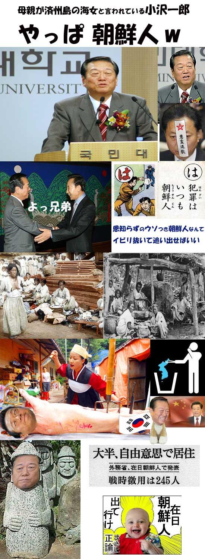 ichiroozawachonkowww.jpg