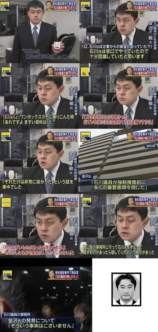 ishikawamotohisho20100113.jpg