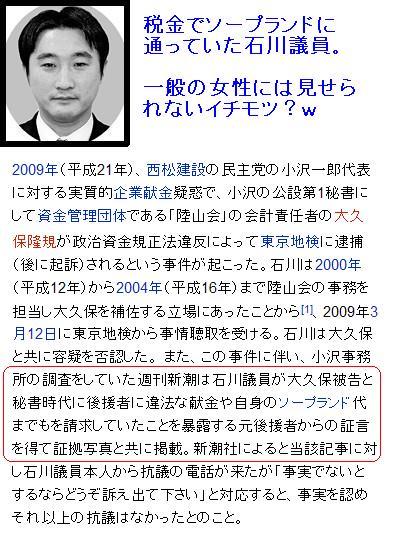 ishikawasoopwww.jpg